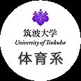 筑波大学体育系